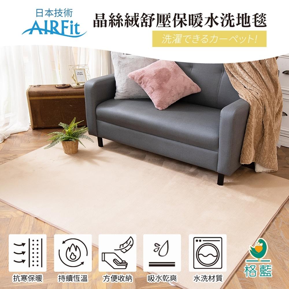 【格藍傢飾】日本技術AIRFit 晶絲絨紓壓保暖水洗地毯-卡其(100*160cm)