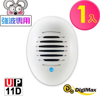 DigiMax★UP-11D《居家小幫手》驅鼠炸彈超音波驅鼠蟲器