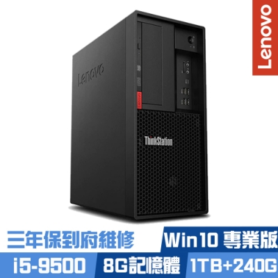 Lenovo P330 Tower 商用桌上型電腦 i5-9500六核心/8G/240G SSD+1TB/Win10 Pro/三年保到府維修/ThinkStation