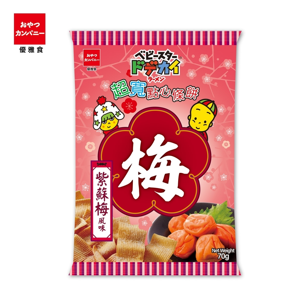 OYATSU優雅食 超寬條餅-紫蘇梅風味(70g)