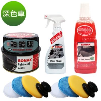 SONAX 清潔打蠟5件組 (深色車專用)-急速配