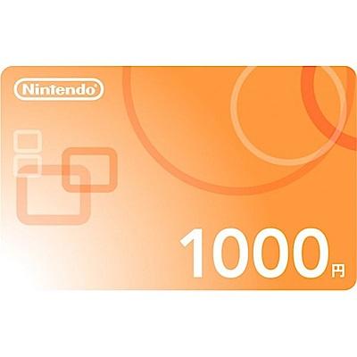 (虛擬點數)任天堂 Nintendo 1000點卡 日帳專用(Wii U/3DS/DSi)