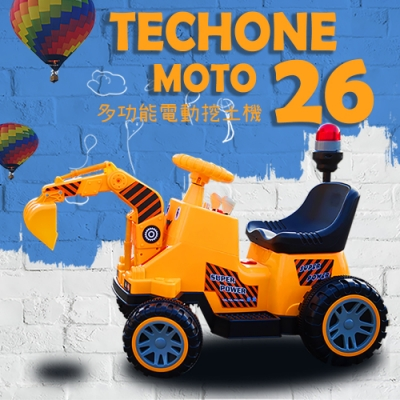 TECHONE MOTO26 兒童電動挖土機 2-7歲單驅動高性能電動挖臂