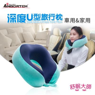 【安伯特】深度U型旅行枕(舒眠大師)-快 360°環繞護頸 符合人體工學 多功能護頸枕
