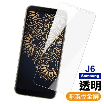 三星 Galaxy J6 非滿版 透明 9H 鋼化玻璃膜