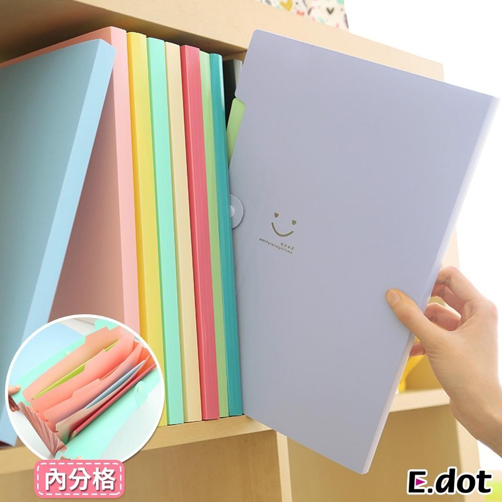 E.dot  A4分格收納分類資料夾(四色可選)