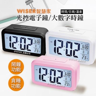 智慧家WISER  光控電子鐘/智能鬧鐘/大數字時鐘(不再貪睡)(科技黑/雪花白/玫瑰粉)