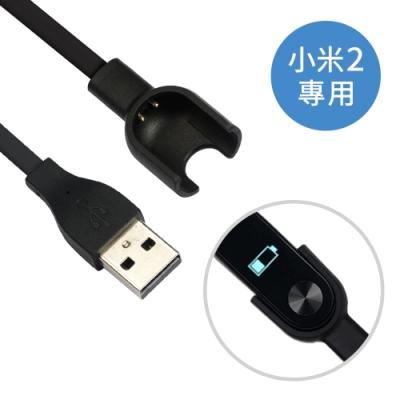 小米手環2專用 充電線(副廠)