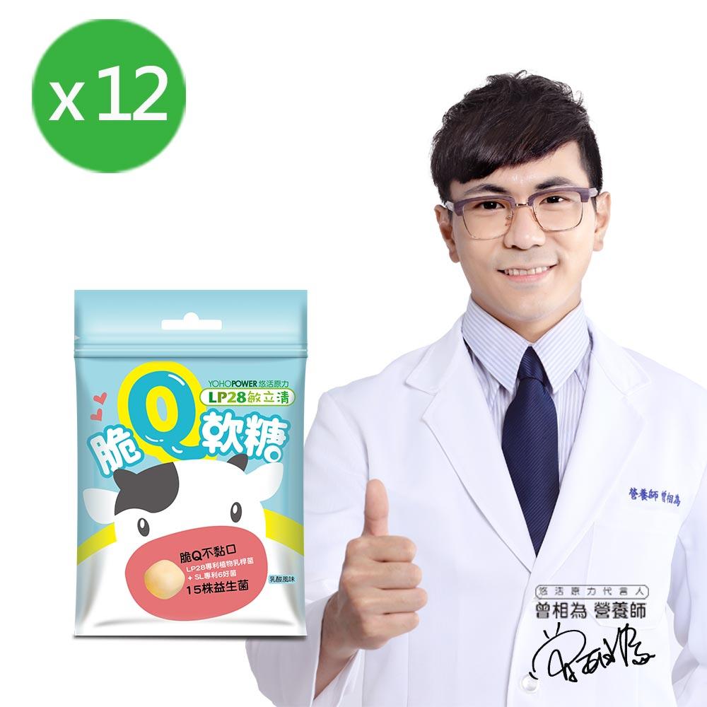 悠活原力 LP28脆Q軟糖-乳酸多多口味x12包(20g/包)