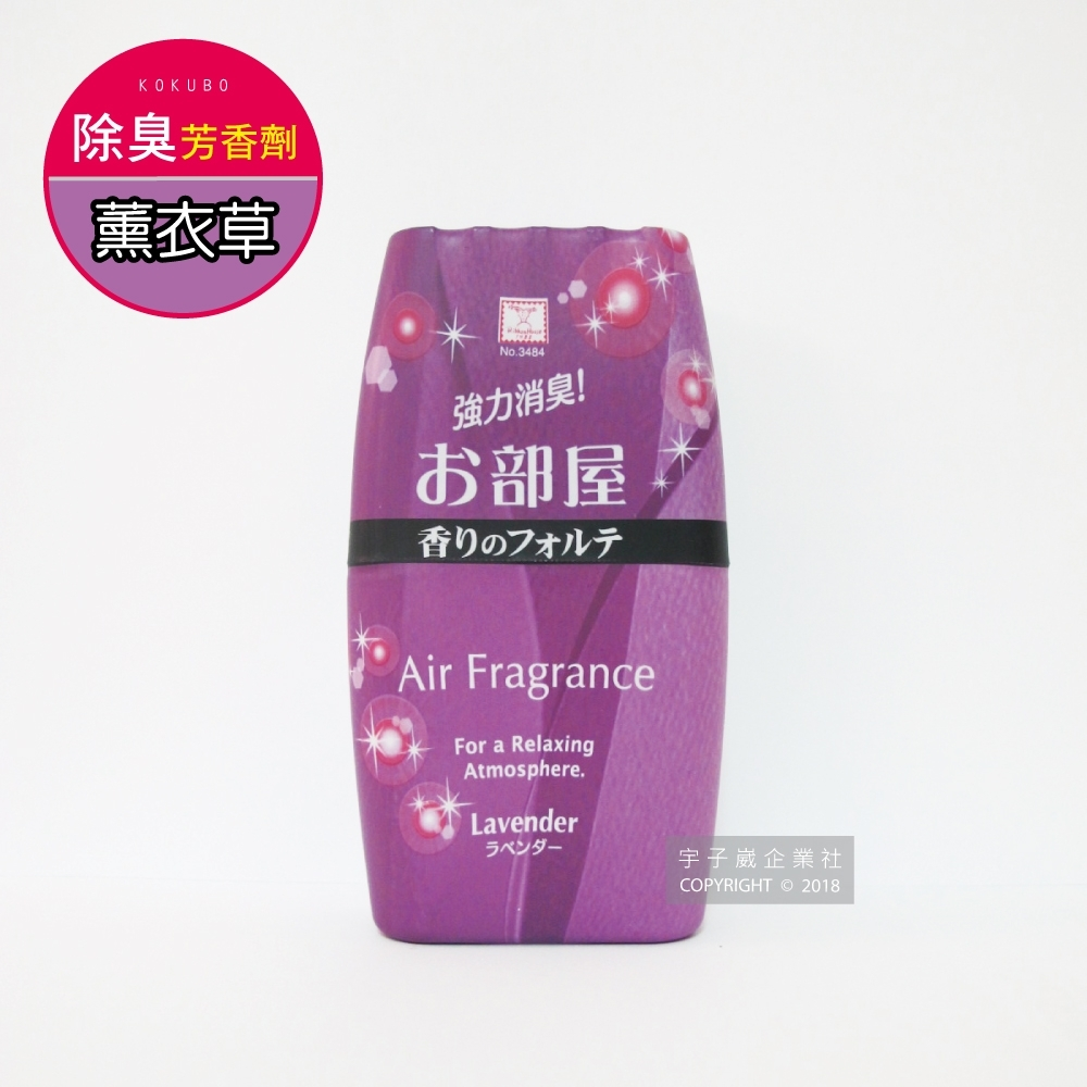 日本小久保KOKUBO 長效型室內浴廁 除臭去味空氣芳香劑-薰衣草香味(200ml/罐)