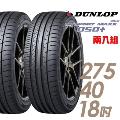 【登祿普】SP SPORT MAXX 050+ 高性能輪胎_二入組_275/40/18