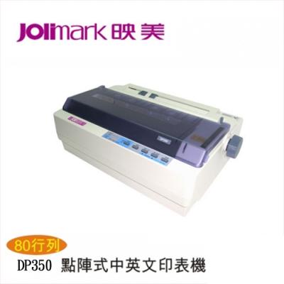 Jolimark 映美 DP350E 點陣式中英文印表機(內建網卡) 80行列滾筒式