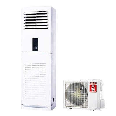 HERAN 禾聯 20-22坪 1級變頻冷暖落地箱型冷氣 HIS-GA130H/HO-GA130H