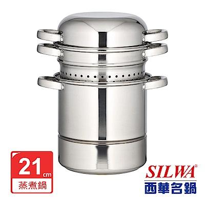 SILWA西華 304不鏽鋼多功能蒸煮鍋/煮麵鍋-21cm