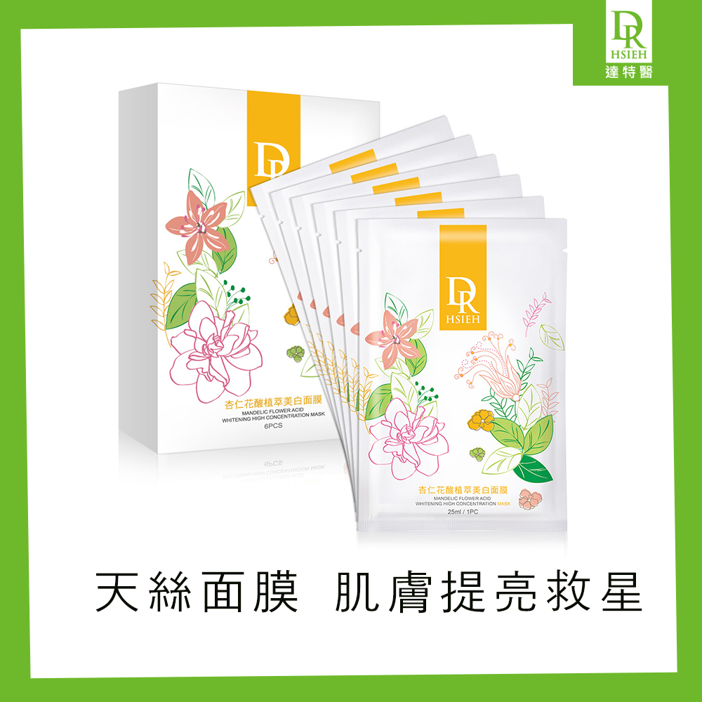 Dr.Hsieh 杏仁花酸植萃美白面膜 (6片/盒)