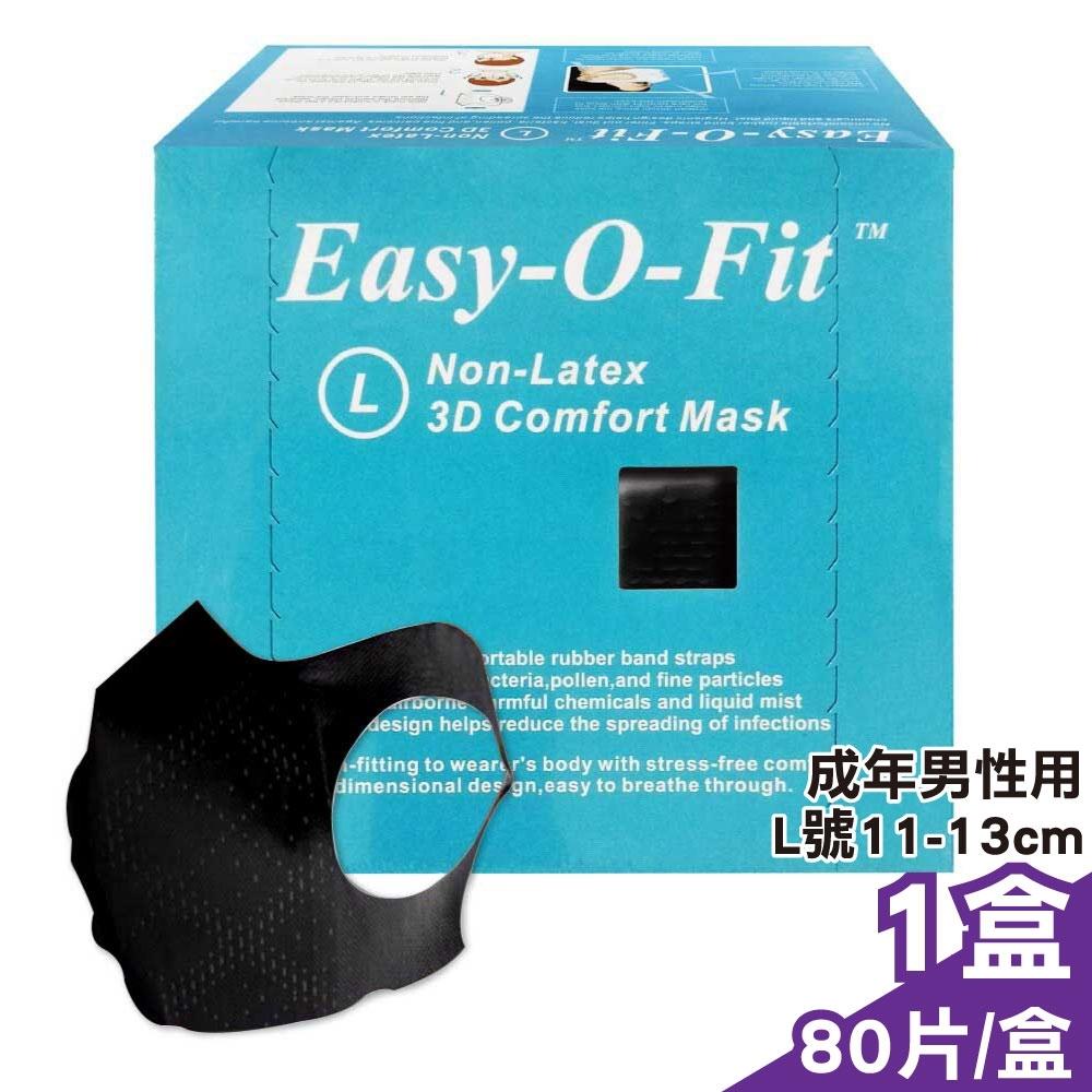 超服貼3D立體口罩 黑色 (L號11-13cm)(成年男性用) 80片