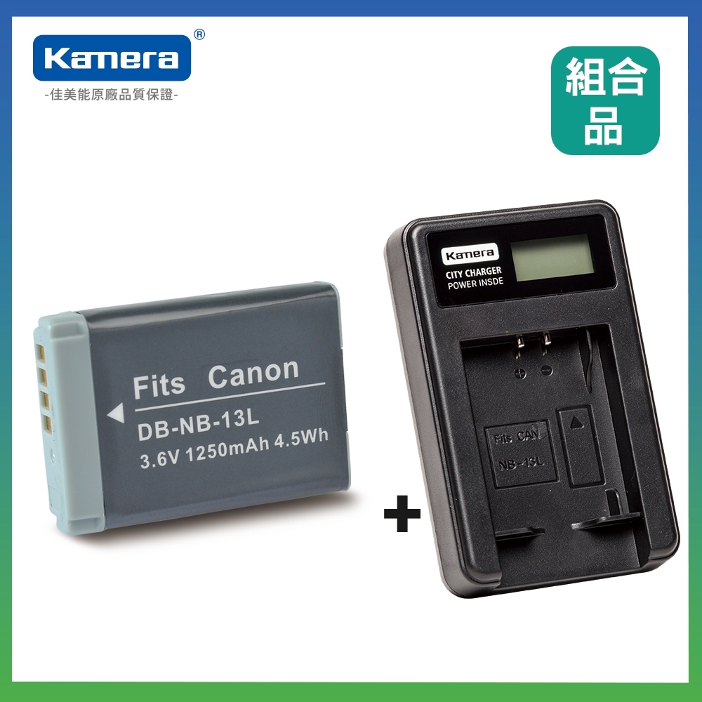 Kamera 鋰電充電組 for Canon NB-13L (DB-NB13L) 鋰電池+液晶單槽充電器
