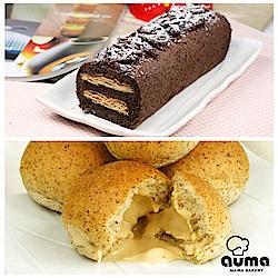 奧瑪烘焙爆漿花生餐包10入/包X2+朱古力千層蛋糕2入