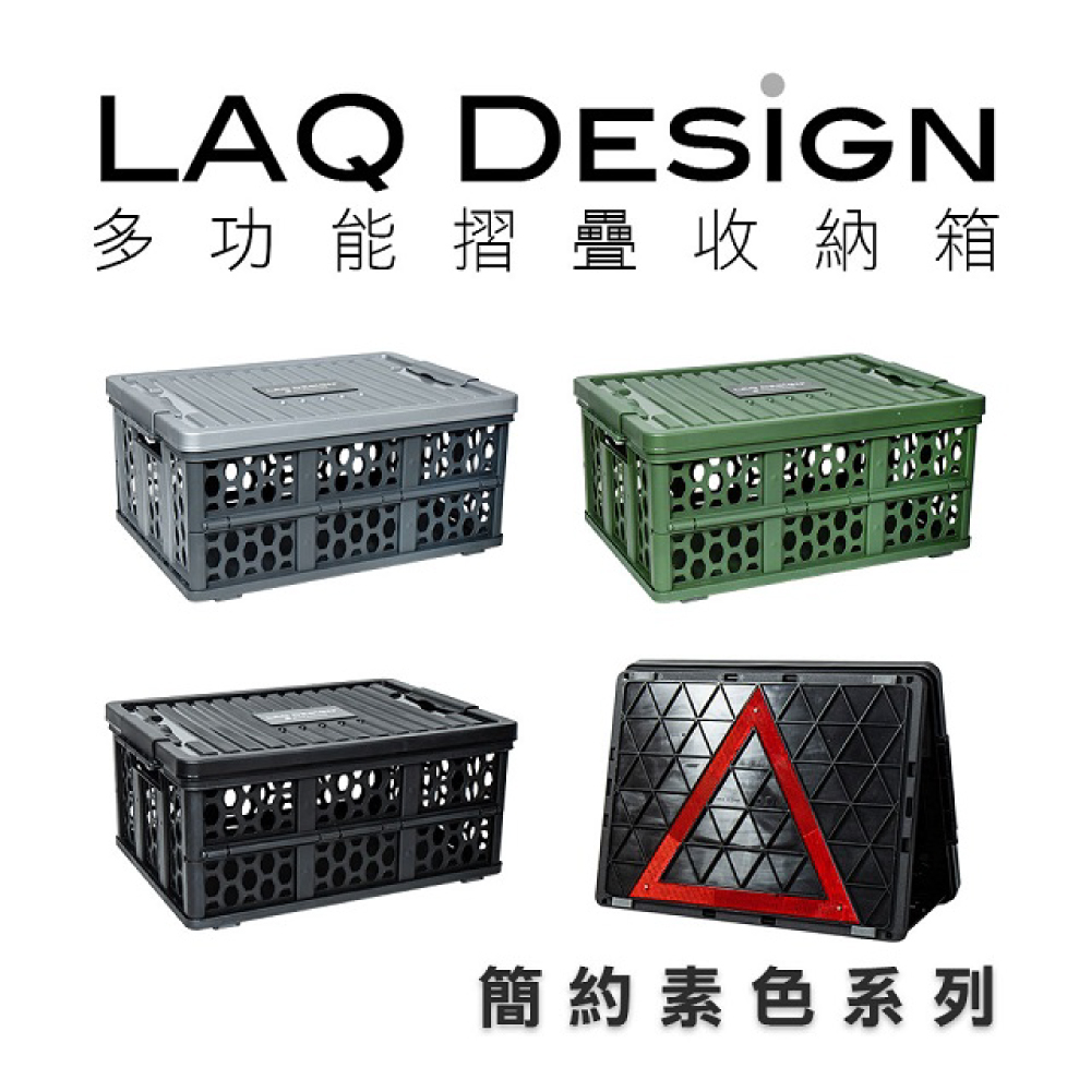 LAQ DESiGN 車用居家三角警示燈多功能折疊式收納箱-素色款