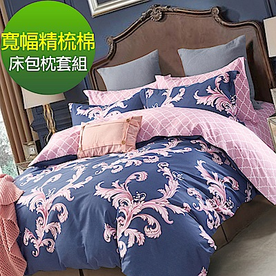 La lune 100%台灣製40支寬幅精梳純棉雙人床包枕套三件組 戀戀瑪雅城