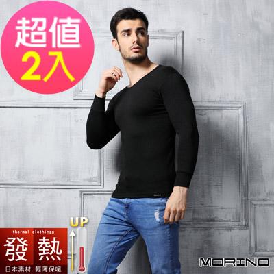 (超值2件組)男內衣 發熱衣長袖V領內衣 黑色  MORINO