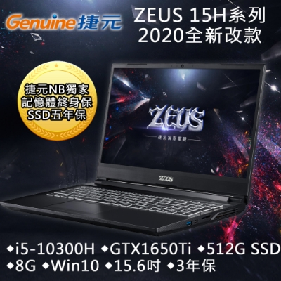 Genuine捷元15H 15吋電競筆電(i5-10300H/GTX1650Ti 4G/8G/512GB SSD/W10)