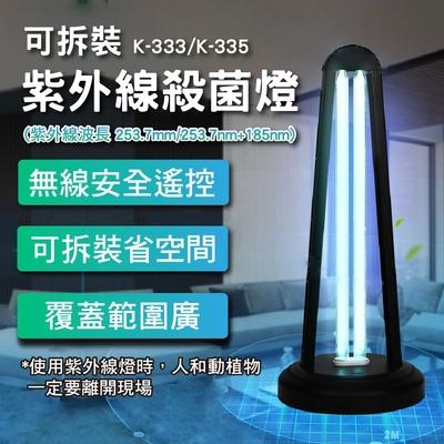 沛莉緹Panatec 可拆裝UVC紫外線殺菌燈-無氧/有氧 K-333/K-335
