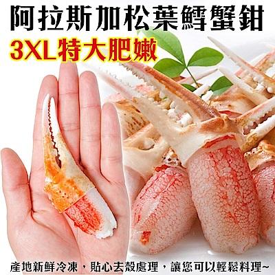 【海陸管家】3XL阿拉斯加松葉鱈蟹鉗3包(每包3支/共約100g)