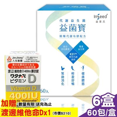 (6盒組)【InSeed 益喜氏】益菌寶 K21代謝益生菌 60包/盒X6