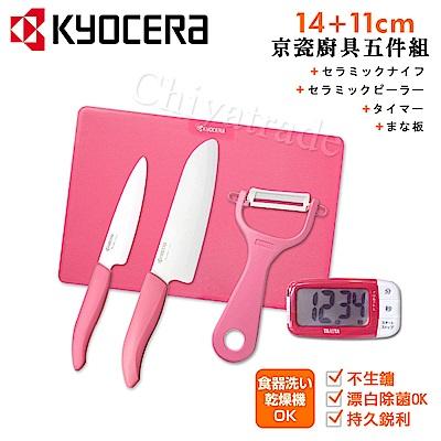 KYOCERA 日本京瓷抗菌陶瓷刀 削皮器 砧板 計時器 五件組(刀刃14+11cm)-粉