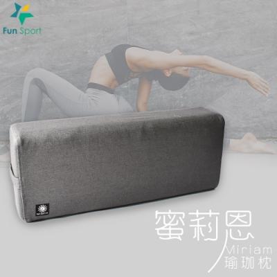 FunSport Fit 蜜莉恩瑜珈枕-Yoga Pillow-文青灰白