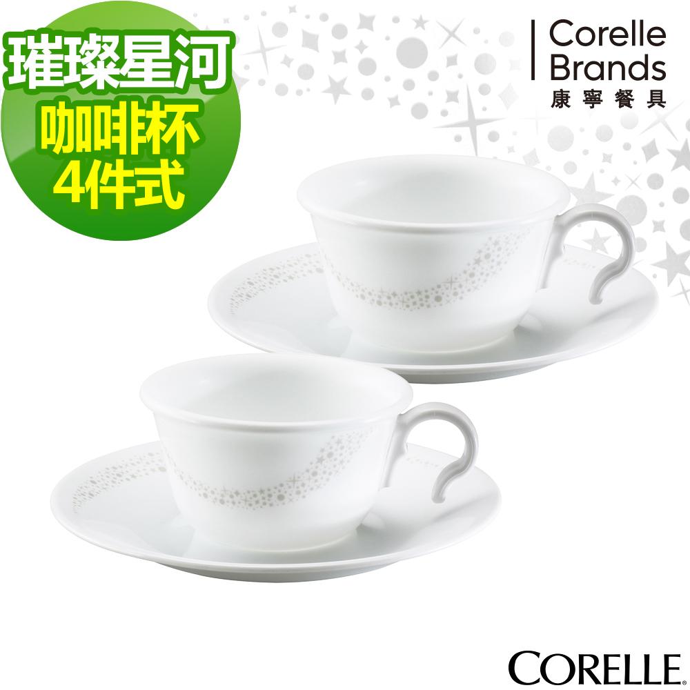(送1入保鮮盒)CORELLE康寧 璀璨星河4件式咖啡杯組(404)