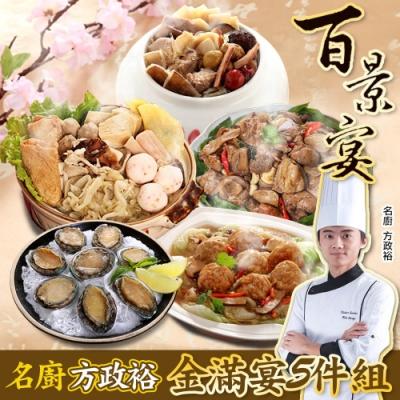 百景宴 金滿宴組 四季富貴滿堂彩 年菜5件組 年菜預購