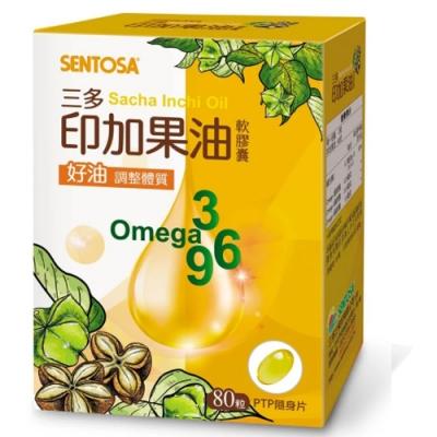 三多 印加果油軟膠囊(80粒/盒)好油-調整體質