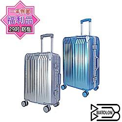 (福利品 29吋) 星月傳說TSA鎖PC鋁框箱/行李箱/旅行箱-(雪霧銀/冰晶藍)