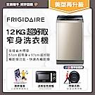 Frigidaire富及第 12kg 超窄身洗衣機 美型金色 FAW-1213WC (贈微波爐)