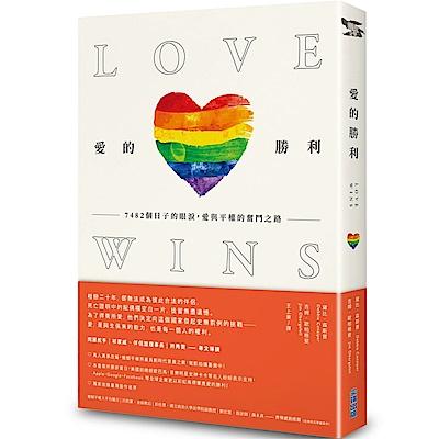 愛的勝利-7482個日子的眼淚-愛與平權的奮鬥之路