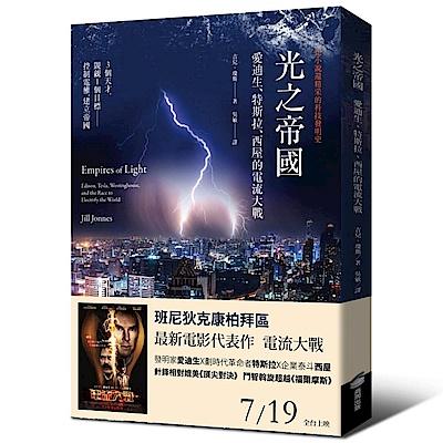 光之帝國-愛迪生-特斯拉-西屋的電流大戰