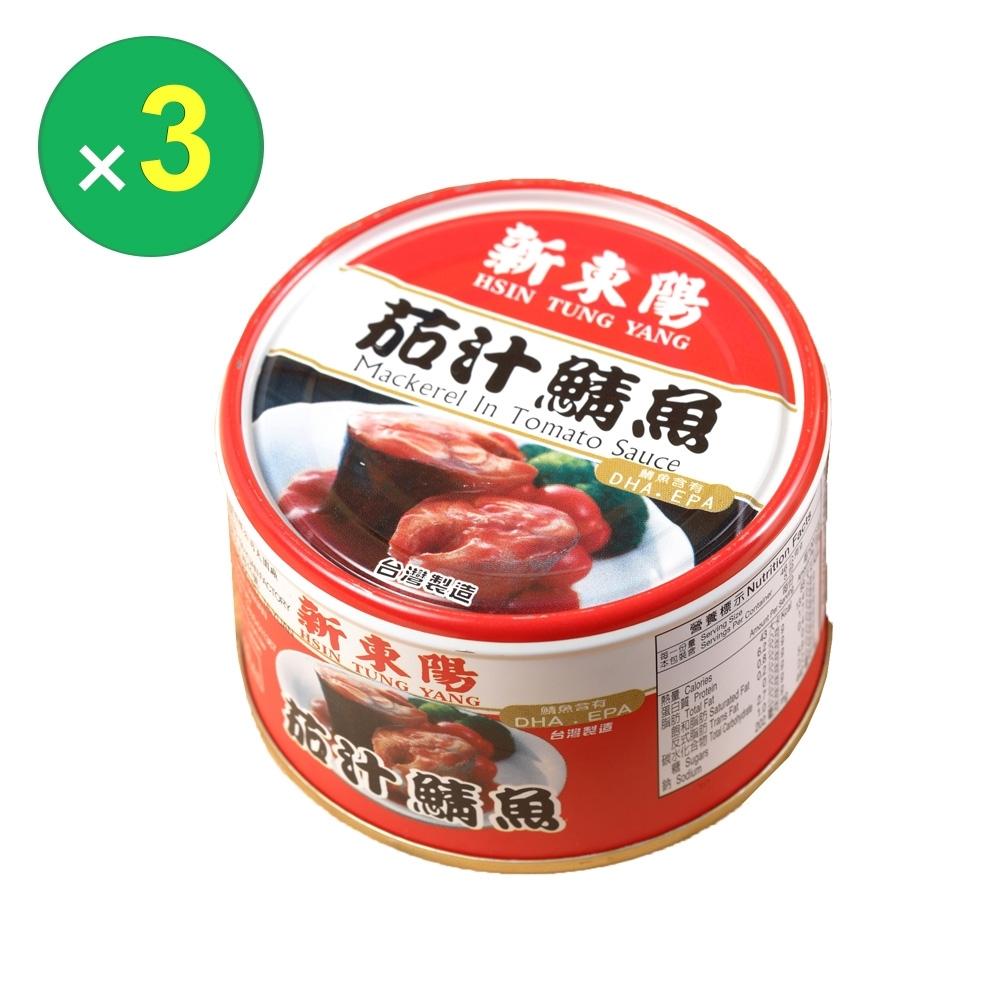 新東陽 茄汁鯖魚(230g*3入)