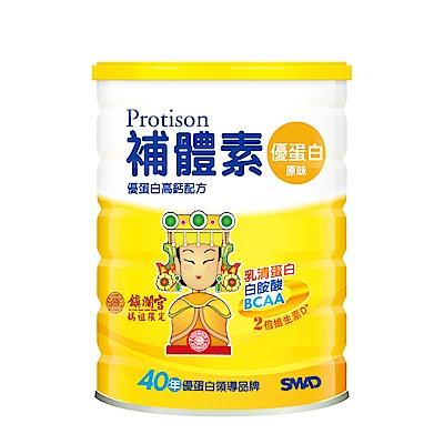 【補體素-媽祖限定罐】優蛋白原味 750公克(乳清蛋白+白胺酸)
