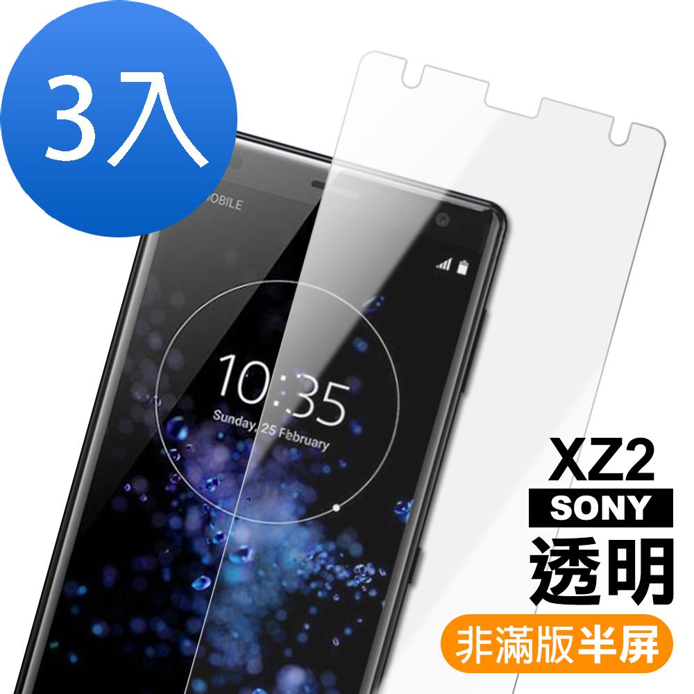 Sony Xperia XZ2 透明 9H  防撞 防摔 保護貼 -超值3入組