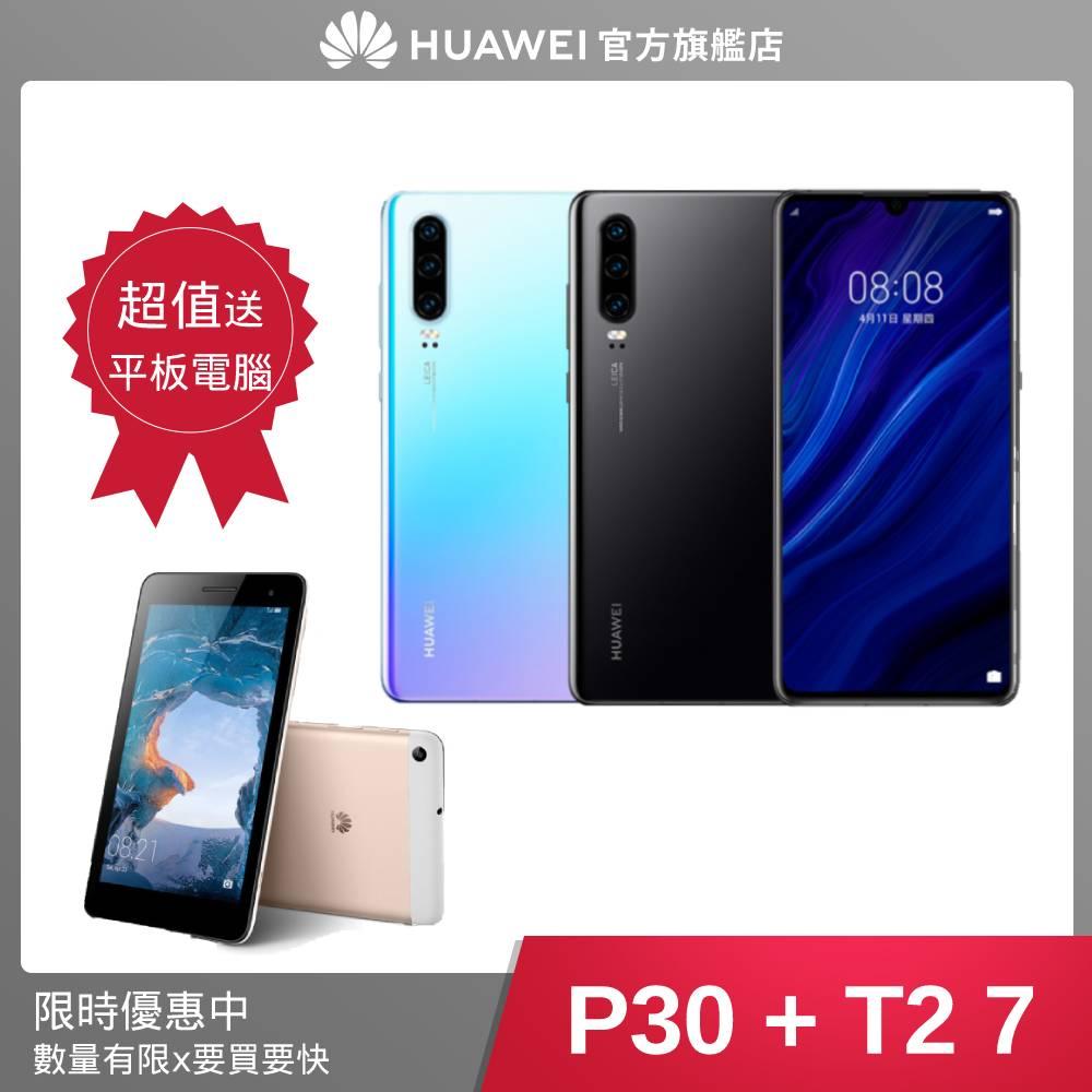 【限定促銷】HUAWEI P30 (8G+128G)智慧手機