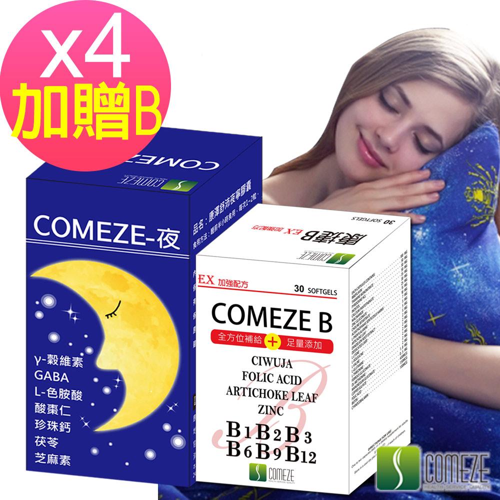 康澤 舒沛夜寧膠囊(30粒/盒)x4盒 GABA、酸棗仁、芝麻素-加贈B群