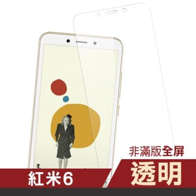紅米6 透明 高清 非滿版 手機貼膜