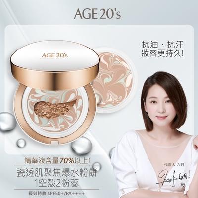 AGE20s 瓷透肌聚焦爆水粉餅-長效持妝款1殼2粉蕊(SPF50+/PA++++ 二色擇一)