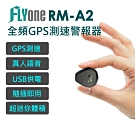 FLYone RM-A2 隱藏式車載GPS測速器(可搭各式行車記錄器)-自