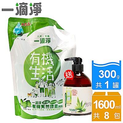 一滴淨有機天然酵素防螨洗衣露 補充包- 8 入 送洗手乳 300 g
