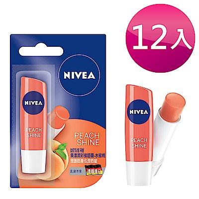 妮維雅果漾潤彩蜜唇膏4.8g-水蜜桃 12入組
