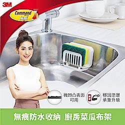 3M 無痕 防水收納-廚房菜瓜布架
