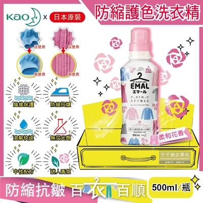 日本花王KAO-EMAL精緻衣物專用防縮抗皺護色香氛洗衣精500ml/瓶